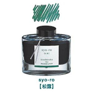 パイロット [万年筆インキ] iroshizuku -色彩雫- ショウロ 50ml INK-50-SY