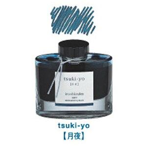 パイロット [万年筆インキ] iroshizuku -色彩雫- ツキヨ 50ml INK-50-TY