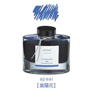 パイロット [万年筆インキ] iroshizuku -色彩雫- アジサイ 50ml INK-50-AJ