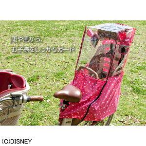 【送料無料】 エール 子乗せ風防レインカバー ミニー(ピンク) 80084