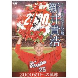 TCエンタテインメント カープ愛に包まれた男 新井貴浩 2000安打への軌跡 【DVD】
