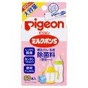 ピジョン pigeon ピジョン ミルクポンS 60本入〔洗浄 消毒(哺乳びん)〕