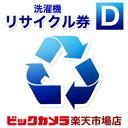Bic組み合わせ 洗濯機リサイクル D (本体同時購入時、処...