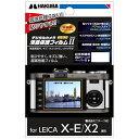 家電, AV, 相機 - ハクバ 液晶保護フィルム MarkII(LEICA X-E / X2 専用)DGF2-LXE