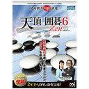 【送料無料】 マイナビ出版 〔Win版〕 天頂の囲碁 6 Zen