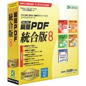 【送料無料】 アンテナハウス 〔Win版〕 瞬簡PDF 統合版 8