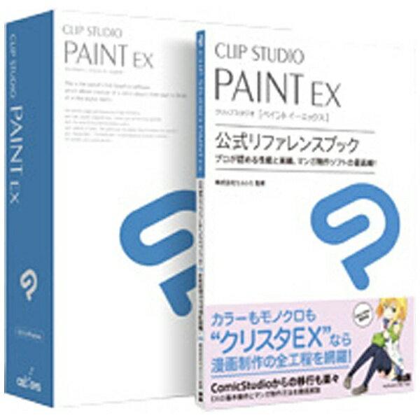 【送料無料】 セルシス 〔Win・Mac版〕 CLIP STUDIO PAINT EX 公式リファレンスブックモデル