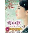 【送料無料】 エスピーオー 雲中歌〜愛を奏でる〜 DVD-BOX2 【DVD】