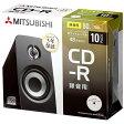 【あす楽対象】 三菱化学メディア 音楽用 CD-R 1-48倍速 700MB 10枚【インクジェットプリンタ対応】 MUR80FP10D1-B