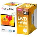 三菱化学メディア 録画用 DVD-RW 1-2倍速 4.7GB 20枚【インクジェットプリンタ対応】 VHW12NP20D1-B 【ビックカメラグループオリジナル】201709P