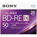 【あす楽対象】【送料無料】 ソニー 録画用 BD-RE DL Ver.2.1 1-2倍速 50GB 20枚【インクジェットプリンタ対応】 20BNE2VJPS2 ランキングお取り寄せ
