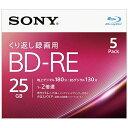 ソニー 録画用 BD-RE Ver.2.1 1-2倍速 25GB 5枚【インクジェットプリンタ対応】 5BNE1VJPS2