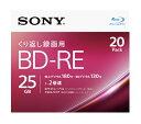 ソニー 録画用 BD-RE Ver.2.1 1-2倍速 25GB 20枚【インクジェットプリンタ対応】 20BNE1VJPS2