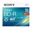 【あす楽対象】 ソニー 録画用 BD-R Ver.1.3 1-6倍速 25GB 10枚【インクジェットプリンタ対応】 10BNR1VJPS6