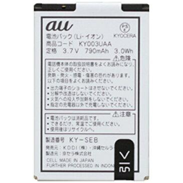 au 【au純正】 K012 / K010 / K008 / K007 / K005 / K004 / K003用 電池パック KY003UAA