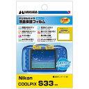 ハクバ 液晶保護フィルム(Nikon COOLPIX N S33専用) DGFHNCS33[201610P]