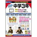 がくげい Gakugei 〔Win・Mac版〕 中学3年デジタルスタディ 新教科書対応版