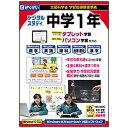 がくげい Gakugei 〔Win・Mac版〕 中学1年デジタルスタディ 新教科書対応版