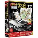 【送料無料】 ジャングル 〔Win版/Android・iOSアプリ〕 スーパーマップル・デジタル 17 全国版 ≪乗換&アップグレード版≫