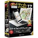 【送料無料】 ジャングル 〔Win版/Android・iOSアプリ〕 スーパーマップル・デジタル 17 全国版