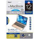 ナカバヤシ 液晶保護フィルム 透明反射防止 ブルーライトカット[Macbook book 12インチ用] SFMB12FLGCBC