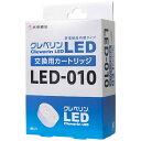 大幸薬品 クレベリンLED 交換用カートリッジ LED-010[LED010]