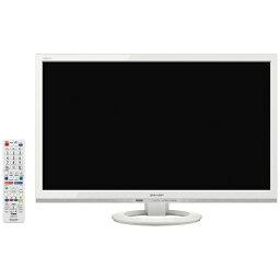 【送料無料】 シャープ 24V型 地上・BS・110度CSチューナー内蔵 ハイビジョン液晶テレビ AQUOS(アクオス) LC-24K40-W ホワイト (別売USB HDD録画対応)[LC24K40W]