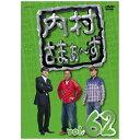 ソニーミュージックディストリビューション 内村さまぁ〜ず vol.62 【DVD】