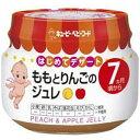 【あす楽対象】 キューピー 【キューピー】ベビーフード ももとりんごのジュレ 7ヵ月頃から〔離乳食・ベビーフード 〕
