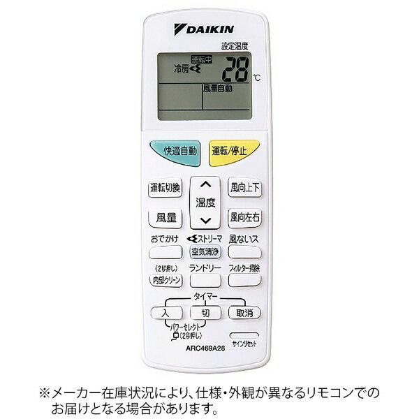 ダイキン DAIKIN 純正エアコン用リモコン ARC469A26