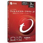 【送料無料】 トレンドマイクロ [Win・Mac版]ウイルスバスタークラウド10 3年版&サポート3ヶ月