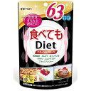 井藤漢方製薬 食べてもDiet(63日分)...