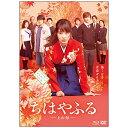 東宝 ちはやふる —上の句— 通常版 Blu-ray&DVDセット 【ブルーレイ ソフト】