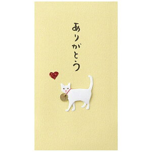 デザインフィル [金封] PCぽち袋 ありがとう ネコ柄 3枚入 25227006