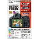 ケンコー 液晶保護フィルム(キヤノン PowerShot SX60HS専用) KLP-CPSSX60HS