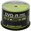 グリーンハウス 録画用DVD-R 1-16倍速 片面4.7GB1層 50枚 インクジェットプリンター対応 GH-DVDRCA50