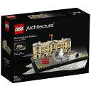 【送料無料】 レゴジャパン LEGO(レゴ) 21029 アーキテクチャー バッキンガム宮殿の画像
