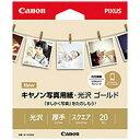 キヤノン CANON 写真用紙 光沢 ゴールド (スクエアサイズ 20枚) GL-101SQ20 GL101SQ20