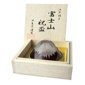 【あす楽対象】 田島硝子 江戸硝子 富士山祝杯 赤富士
