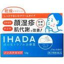 【第2類医薬品】 IHADA(イハダ) プリスクリードAA(12g)★セルフメディケーション税制対象商品資生堂薬品 SHISEIDO