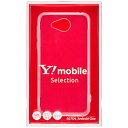 ワイモバイル 507SH、Android One用 クリアソフトケース Y!mobile Selection Y1-SA14-SCTP/CL