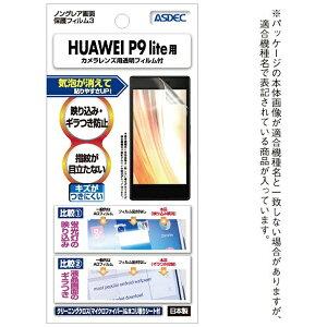アスデック HUAWEI P9 lite用 ノングレアフィルム3 NGB-HWP9L