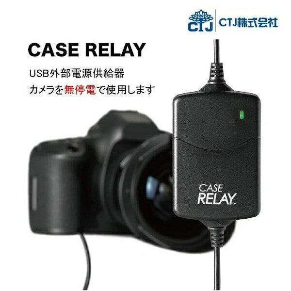 【送料無料】 CTJ CASE RELAY USB外部電源供給器 CRUPS110[CRUPS110]