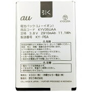 au 【au純正】電池パック KYV35UAA [TORQUE G02対応]