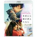 【2016年11月16日発売】 東宝 世界から猫が消えたなら Blu-ray 通常版 【ブルーレイ ソフト】