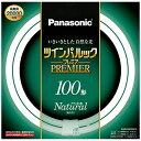 パナソニック 二重環形蛍光ランプ 「ツインパルックプレミア」(100形/ナチュラル色) FHD100ENWL