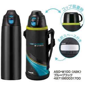 ピーコック ステンレスボトル 2WAYボトル(0.8L) ASGW100 ブルーブラック