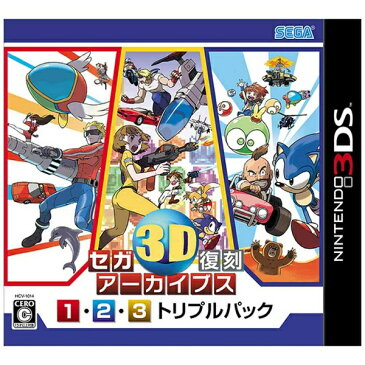 【送料無料】 セガゲームス セガ3D復刻アーカイブス1・2・3 トリプルパック【3DSゲームソフト】