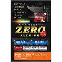 エツミ 液晶保護フィルム ZEROプレミアム(ソニー α7SII/α7RII/α7II専用) E-7513