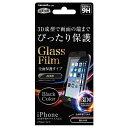 レイアウト iPhone 7用 液晶保護ガラスフィルム 9H 全面保護 光沢 0.35mm ブラック RT-P12RFG/CB
